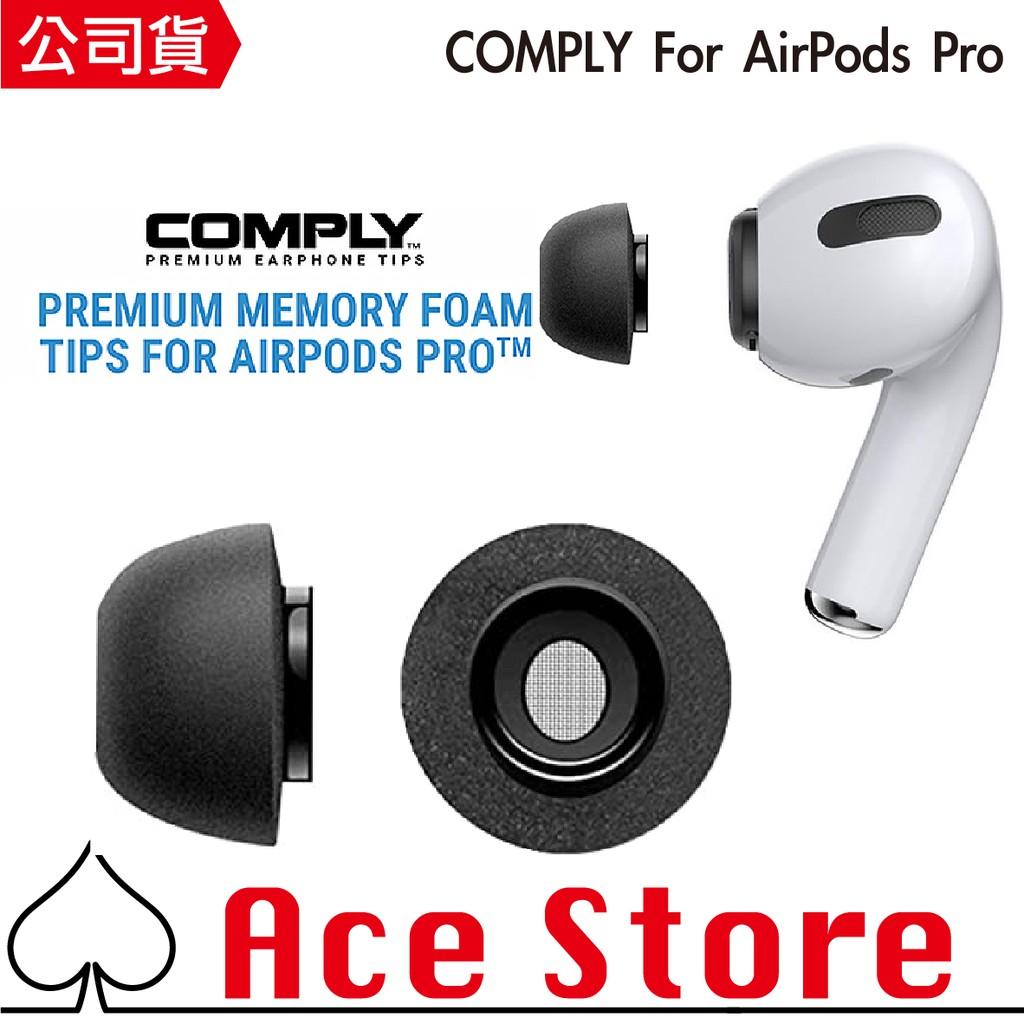 Ace Store | 現貨寄出 Comply 海綿耳塞  Airpods Pro專用