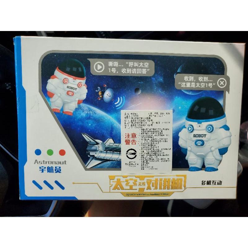 太空 對講機 無線 互動 玩具 便宜