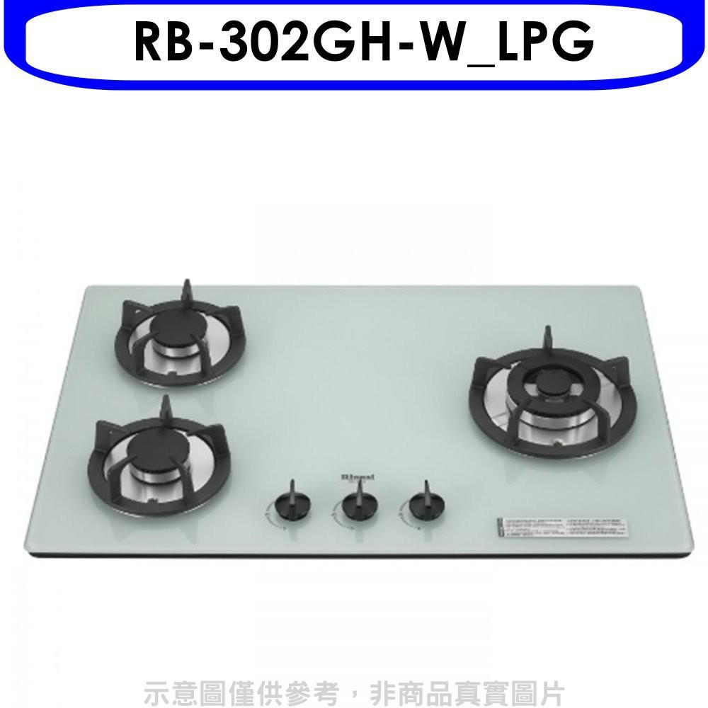 林內【RB-302GH-W_LPG】三口玻璃防漏檯面爐白色(與RB-302GH-W同款)瓦 分12期0利率