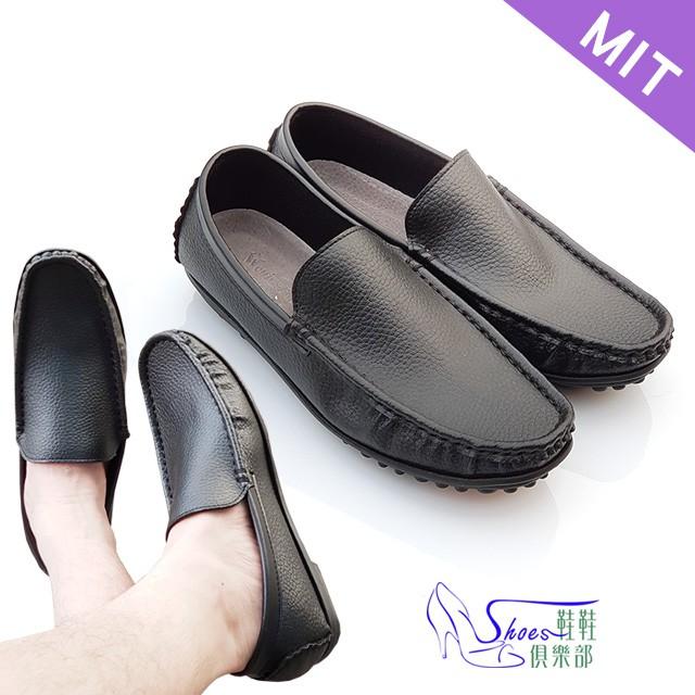 鞋鞋俱樂部 台灣製 MIT 素面款 超軟Q 耐穿 休閒鞋 黑色 200-6009