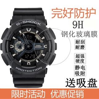 適用卡西歐G-SHOCK系列GA-110-1B手錶鋼化膜GA-100-1A1保護膜貼膜