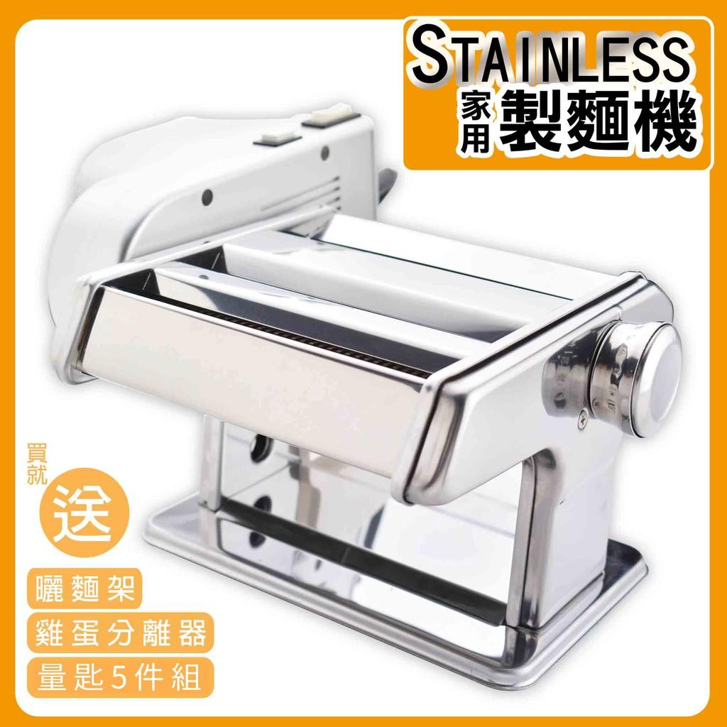 壓麵機 電動 手動 雙功能切換 加送廚房小工具3件 製麵機 自製麵條 餃子皮 餛飩皮 I-Kitchen【愛廚房】