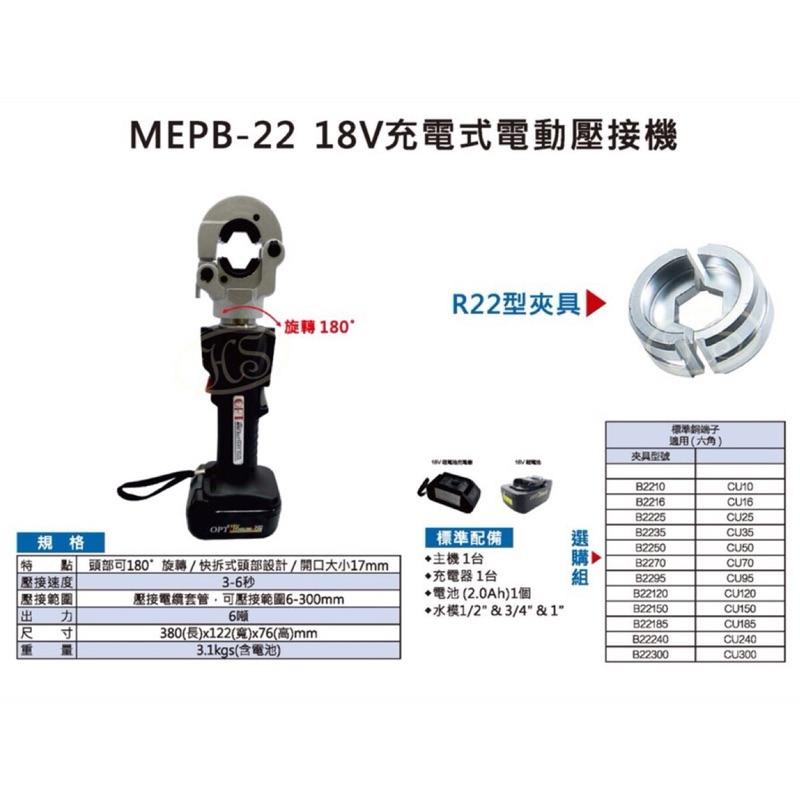 台灣製造 OPT 18V充電式電動壓接機 迷你型充電式壓接機 MEPB-22