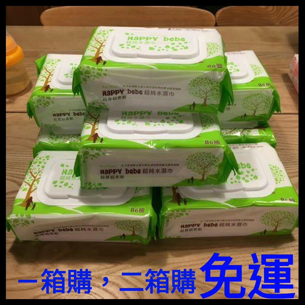 免運 Happy bebe 有蓋 無蓋 超純水濕紙巾 隨手包 15抽×60包 86抽×12包 ㄧ箱購 二箱購