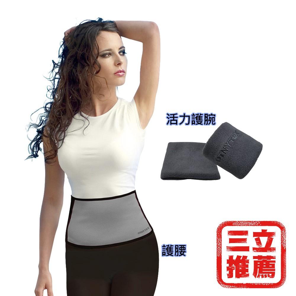 【奧祢特使】活力健康護腰護腕體驗組(鋯石纖維)-電電購