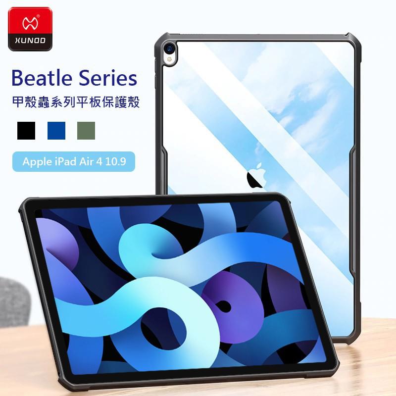 Apple iPad Air 4 10.9 A2316 A2324 訊迪XUNDD甲殼蟲系列耐衝擊平板保護套 雙料背蓋