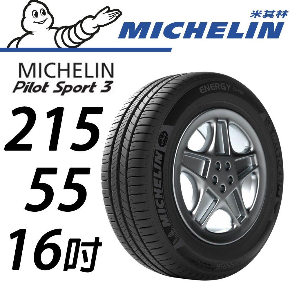 JK輪胎館 米其林 PS3 215/55/16 PILOT SPORT 3 MICHELIN 米其林輪胎 輪胎 16吋