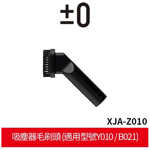 【正負零±0】XJA-Z010 吸塵器毛刷頭 (適用型號Y010、B021)