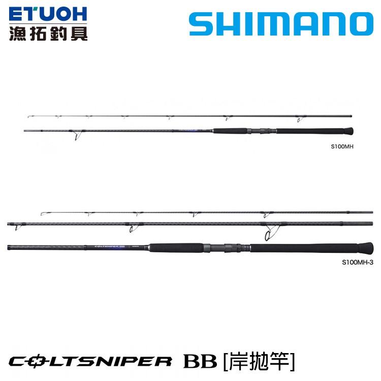 SHIMANO 21 COLTSNIPER BB [漁拓釣具] [岸拋竿]