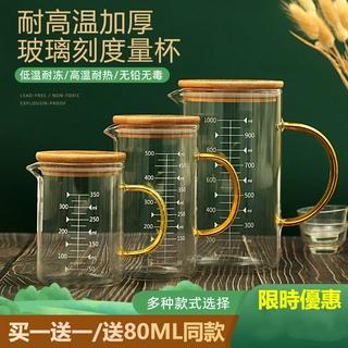 量杯 帶刻度 玻璃杯 水壺 1000ml水瓶 家用耐熱刻度杯 水杯 帶把 成人 兒童 牛奶杯子 微波爐玻璃杯