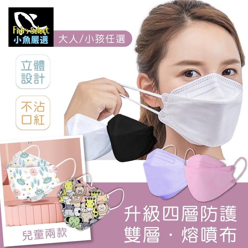 【小魚生活館】韓國KF94雙層熔噴布四層防護口罩(非醫療級) 一包10片 台灣現貨