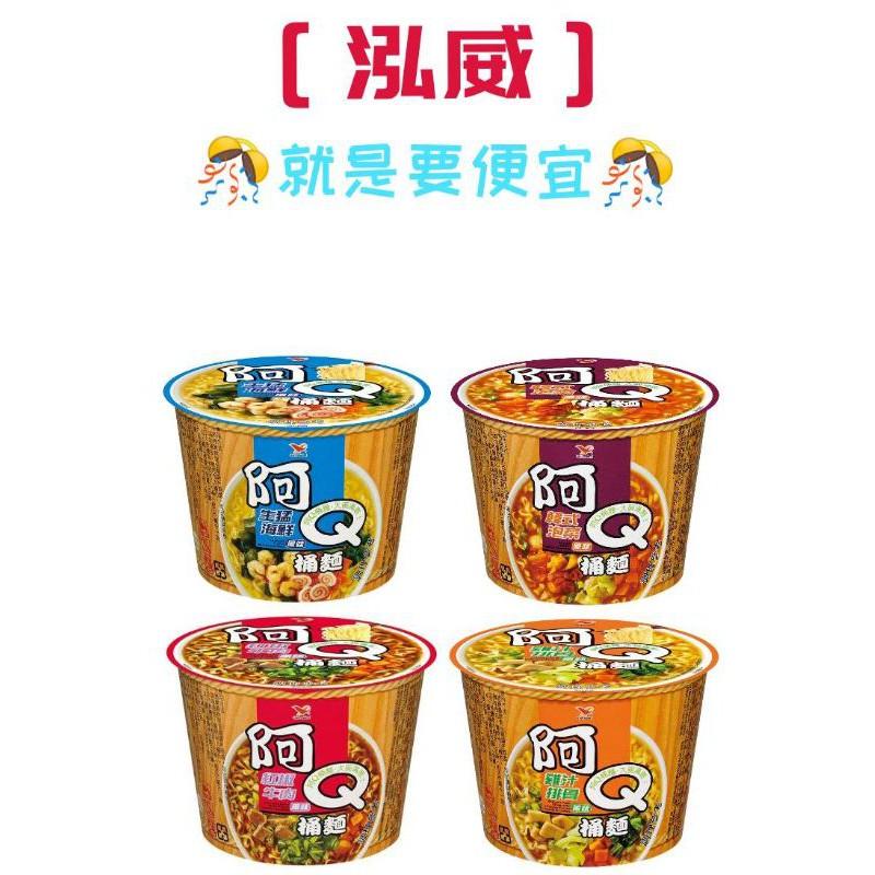 阿Q桶麵12碗裝 (只限桃園新竹台北區購買)