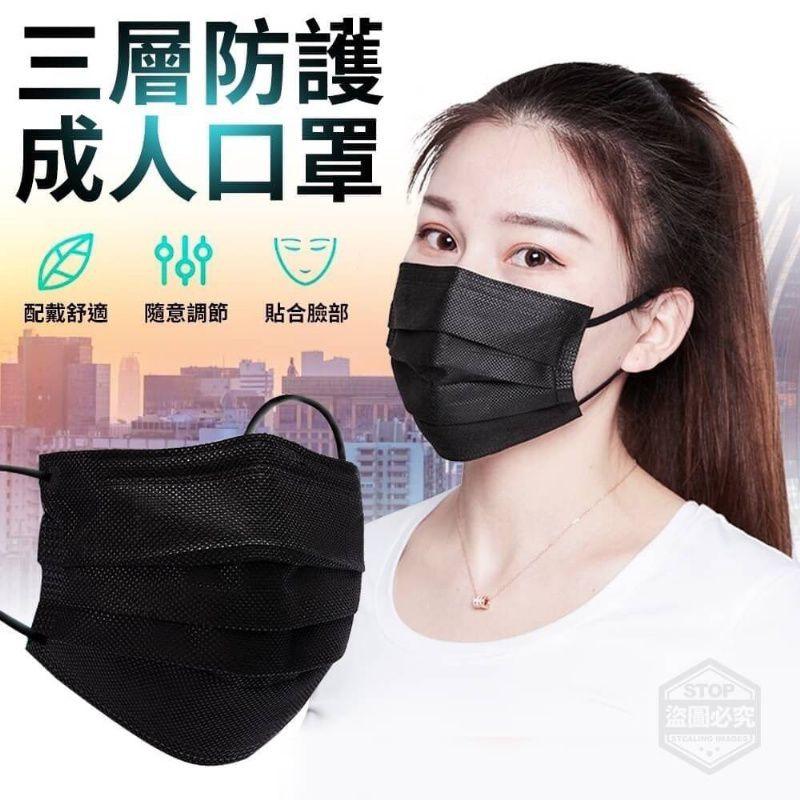 三層防護成人口罩黑/非醫療用一次性普通民用口罩(50入)