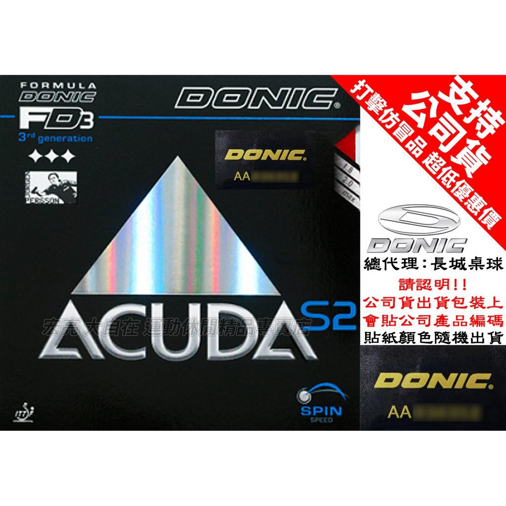 [大自在體育用品] DONIC 膠皮 面膠 桌球皮 ACUDA S2 蛋糕海綿 ACUDA S-2