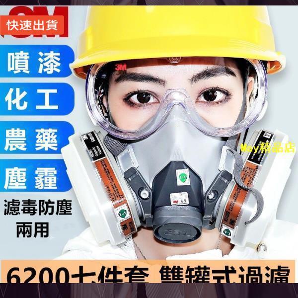 *可開收據*七件套裝 全新3M面具 6200防塵口罩噴漆 濾毒口罩 甲醛氣體化工煤礦活性炭 面罩 口罩 防毒口罩