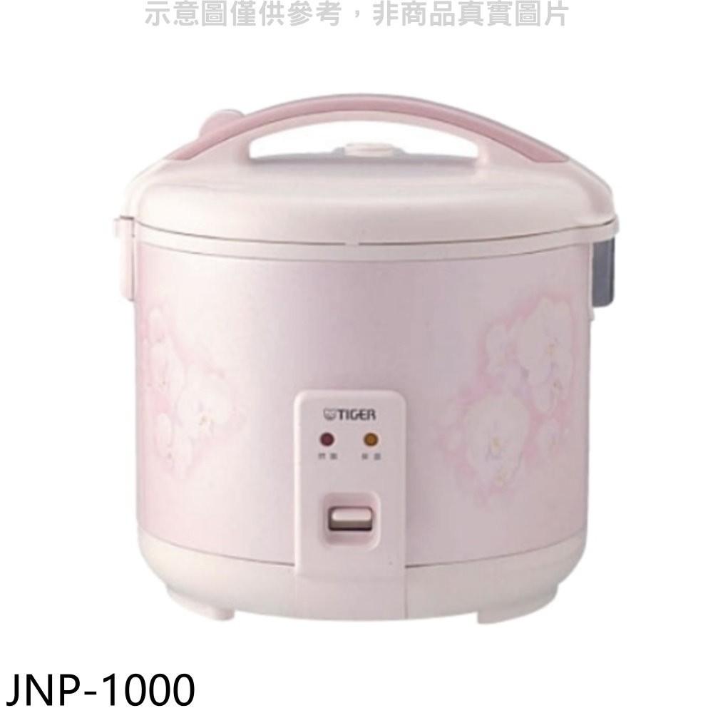 虎牌【JNP-1000】機械電子鍋 不可超取 分12期0利率