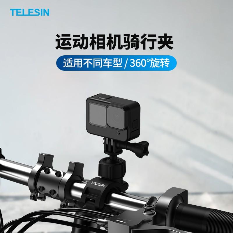 用於GOPRO/Insta360/OsmoAction運動相機騎行支架自行車摩托車電單車車架夹配件