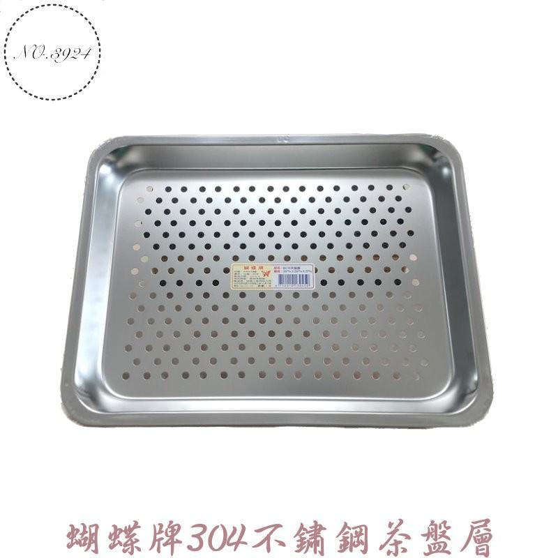 台灣製 蝴蝶牌304不鏽鋼茶盤層 洞洞盤 滴水盤 茶盤 蒸盤