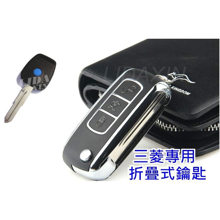 三菱汽車鑰匙ZINGER Savrin Grunder GALANT LANCER 遺失拷貝改裝摺疊式遙控器彈射汽車鑰匙