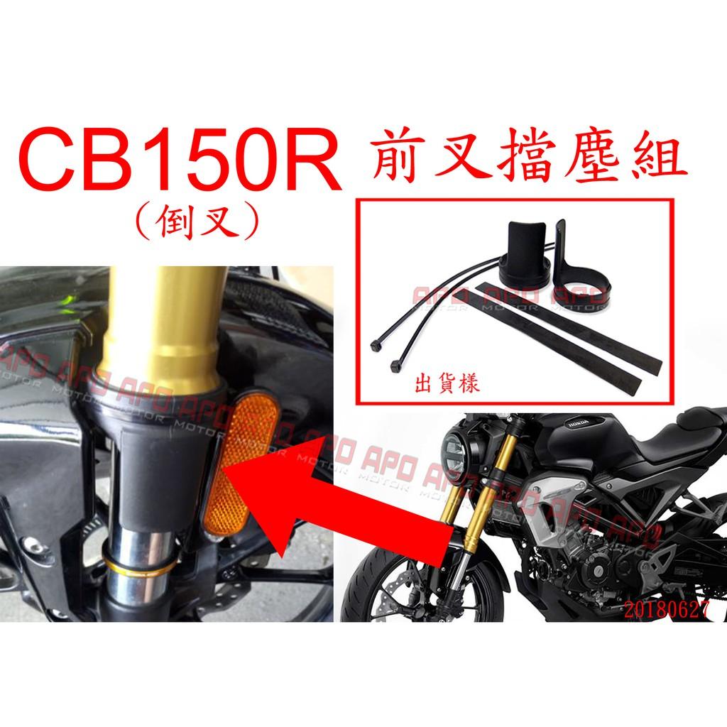 APO~G6-6~臺灣製-CB150R專用前叉擋塵組/CB150R前叉護片/CB150R前叉土封~適用2017~2019