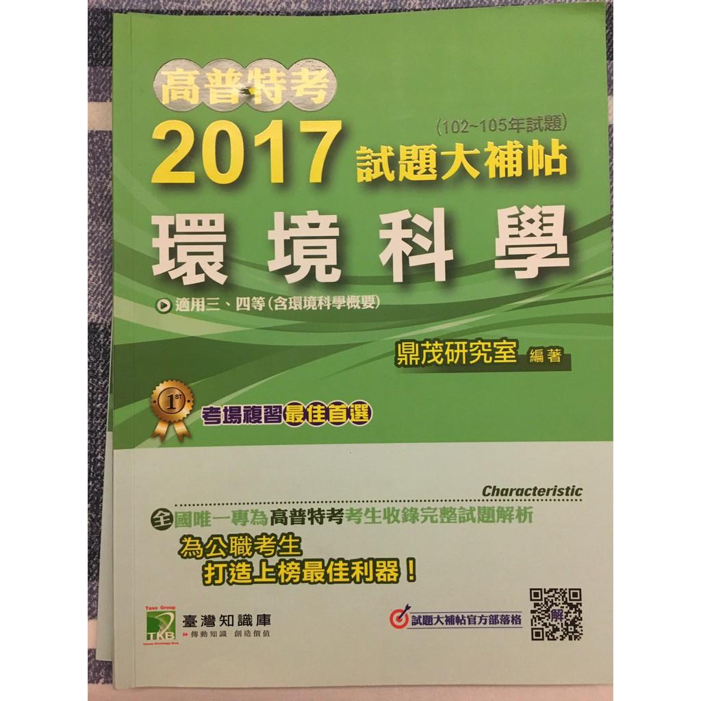 (二手書)高普特考2017試題大補帖-環境科學