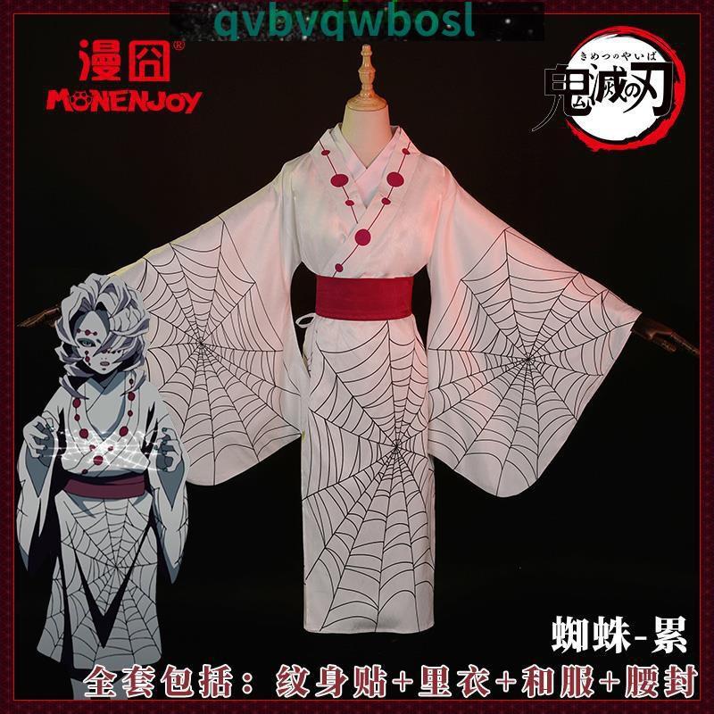 动漫【漫囧】鬼滅之刃 累 十二鬼月 蜘蛛鬼累 和服 cos服裝 現貨
