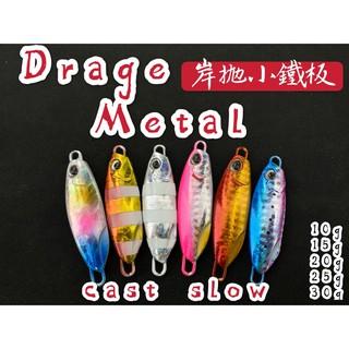 《路亞魂》Drag Metal 岸拋小鐵板(cast slow) 慢速款 10g、15g、20g、25g、30g 彰化縣