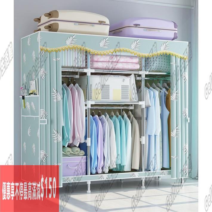 現貨免運下殺 ✆♟☏加粗耐重簡易布衣櫃 組裝簡約加固多掛衣架 加厚雙人衣櫃 防塵衣櫃 收納儲物 衣櫥 學生衣櫥 收納櫃