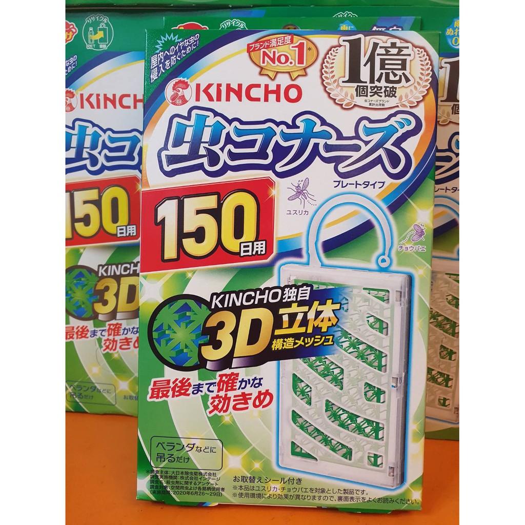 (森活用品館)日本金鳥 KINCHO防蚊掛片150日無臭防水 居家露營 兒童 必備 現貨