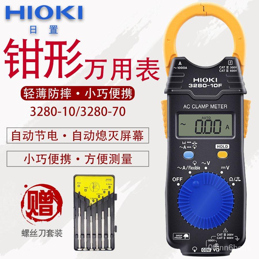 (測量儀).{台灣發貨}儀器HIOKI日置數字鉗形表電工小型高精度交直流電流萬用錶3280-10f ZXTy