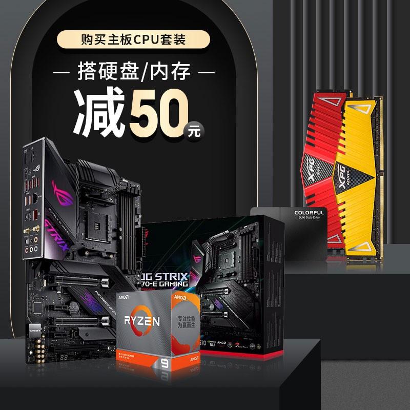 裝機精選~AMD銳龍R9 3900X/3950X盒裝處理器搭華碩B550/X570 CPU主機板套裝