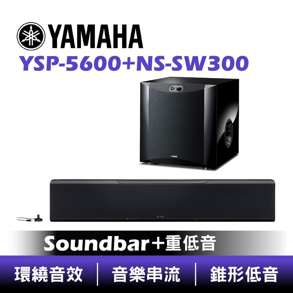 YAMAHA 台灣山葉 YSP-5600 + NS-SW300 | Soundbar 鋼烤組合【有現貨】