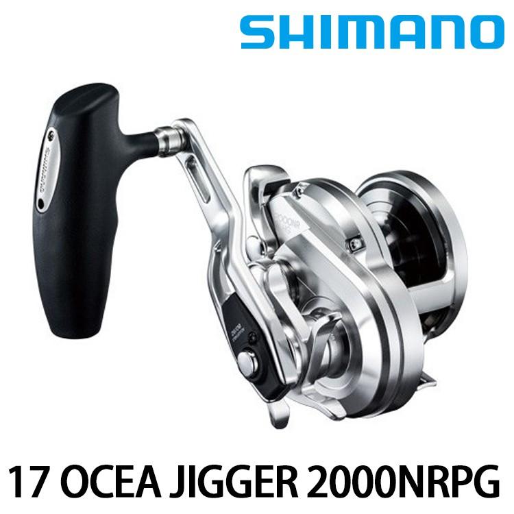 SHIMANO 17 OCEA JIGGER 雙軸鼓式捲線器  [漁拓釣具] [路亞鐵板用]