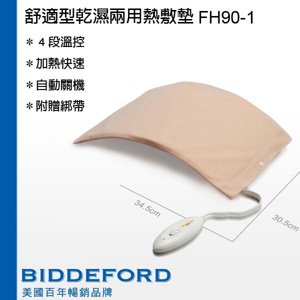 大象生活館 美國BIDDEFORD 舒適型乾溼兩用熱敷墊 FH-90/FH90/局部電毯定時四段控溫防水電