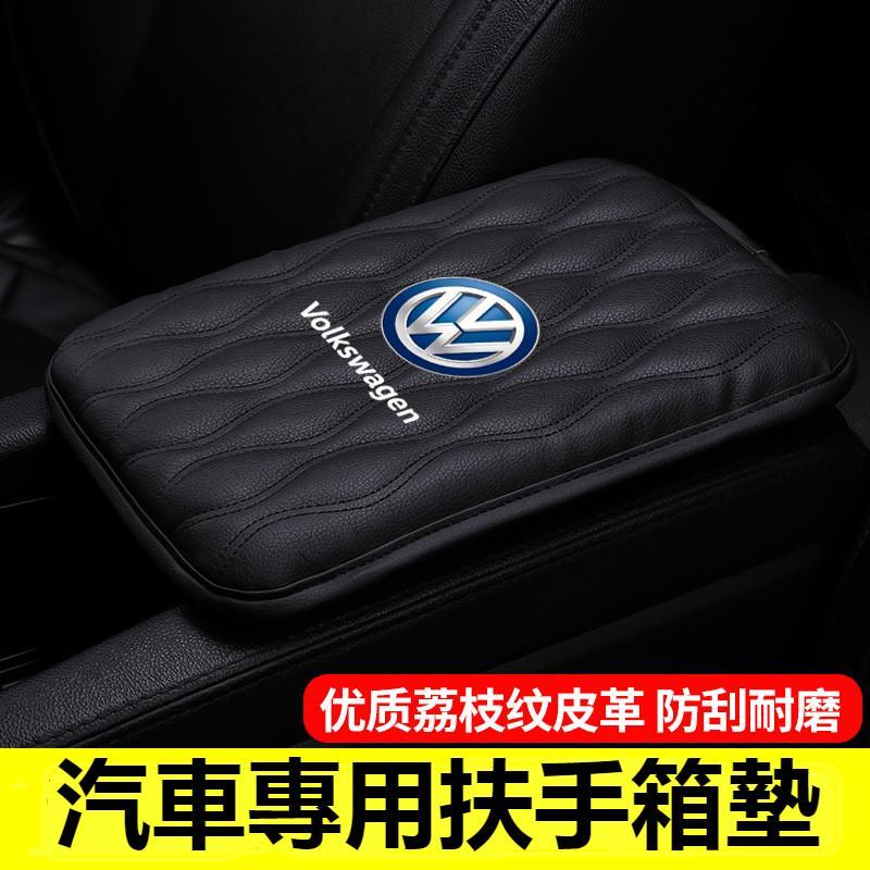 福斯 汽車扶手箱墊 中央扶手墊 VW T4 T5 GOLF5 GTI TIGUAN JETTA 扶手箱套