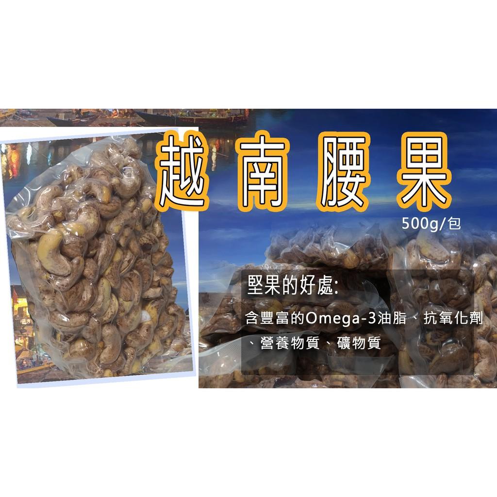 越南腰果(500g)  帶殼(原味),500g/包 烤箱烤過風味更佳