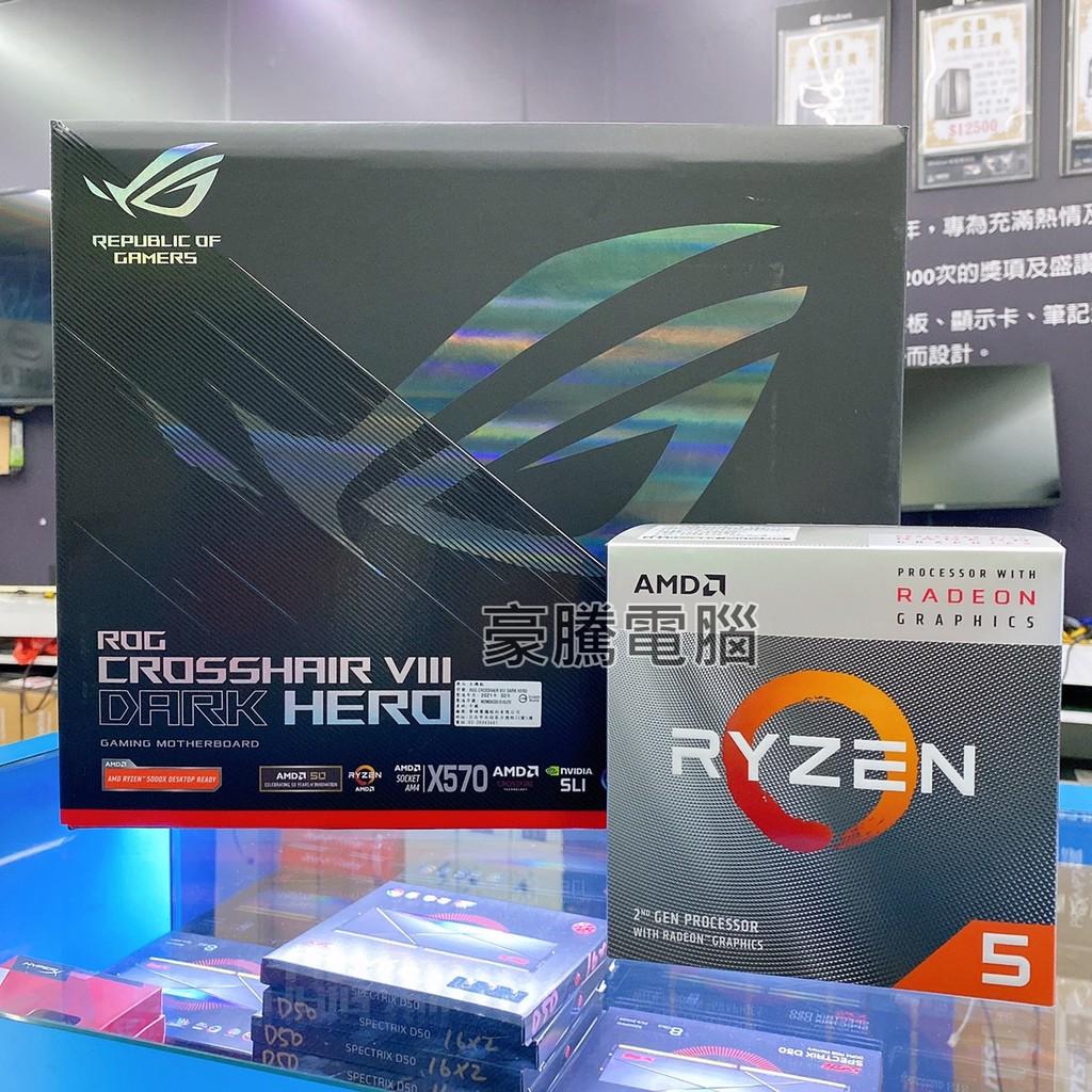【豪騰電腦】AMD Ryzen 5 R5 3400G + 華碩 ROG CROSSHAIR VIII DARK HERO
