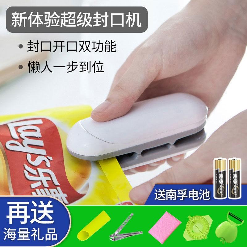 日式迷你便攜封口機小型家用塑料袋密封器零食手壓式電熱封口神器小型家用封裝機密封機熱封夾真空保鮮機