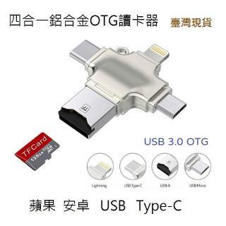 現貨  4合1 USB 3.0 OTG 隨身碟 行動碟 32GB 64GB 128GB 蘋果 Type-C 安卓 嘉義縣