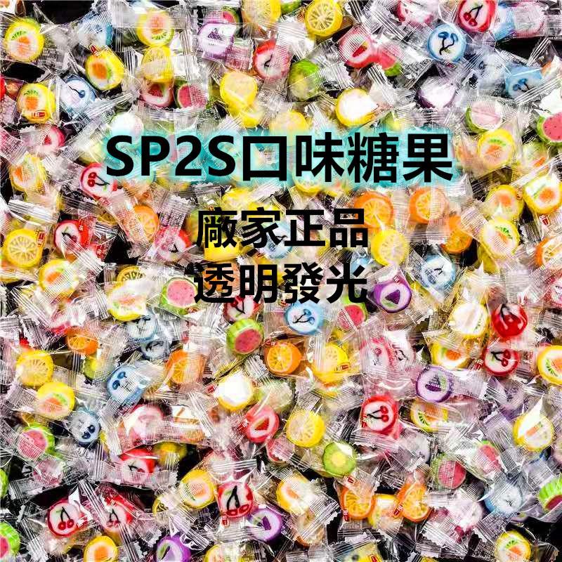 🍬 新品 RELX手工糖 悅刻跳跳糖 SP2S糖果 悅刻🎁SP2S 通用一代主機 透明發光 2盒起發 維刻🍬