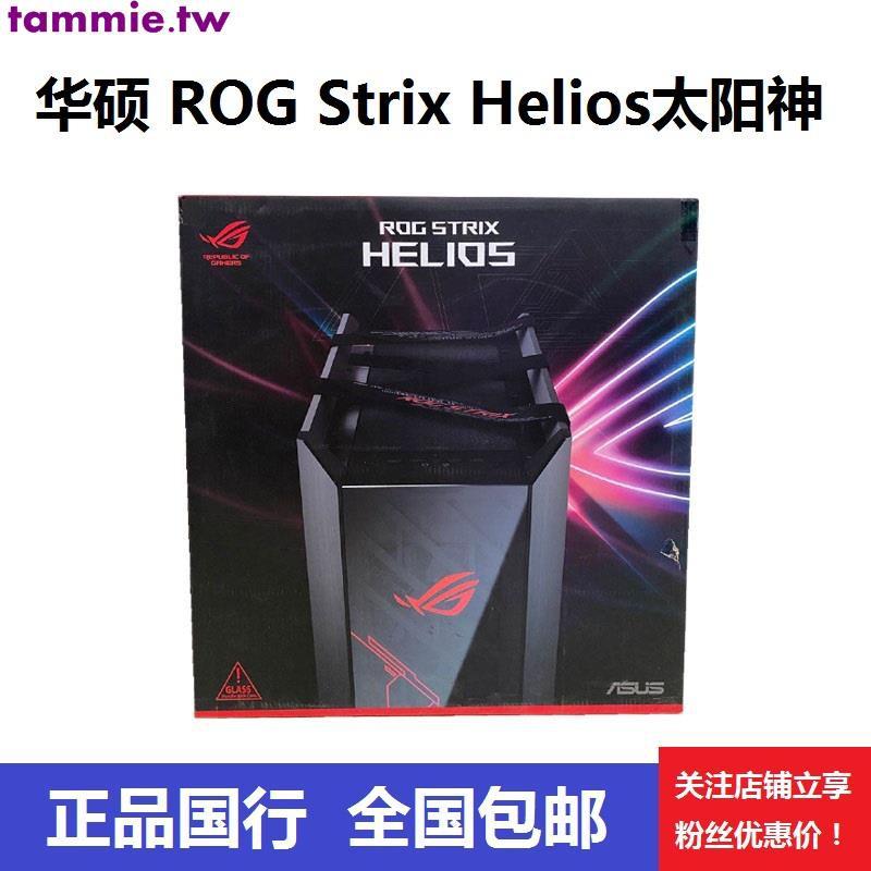 #玩家國度ROG Strix Helios 太陽神機箱 電競側透 信仰