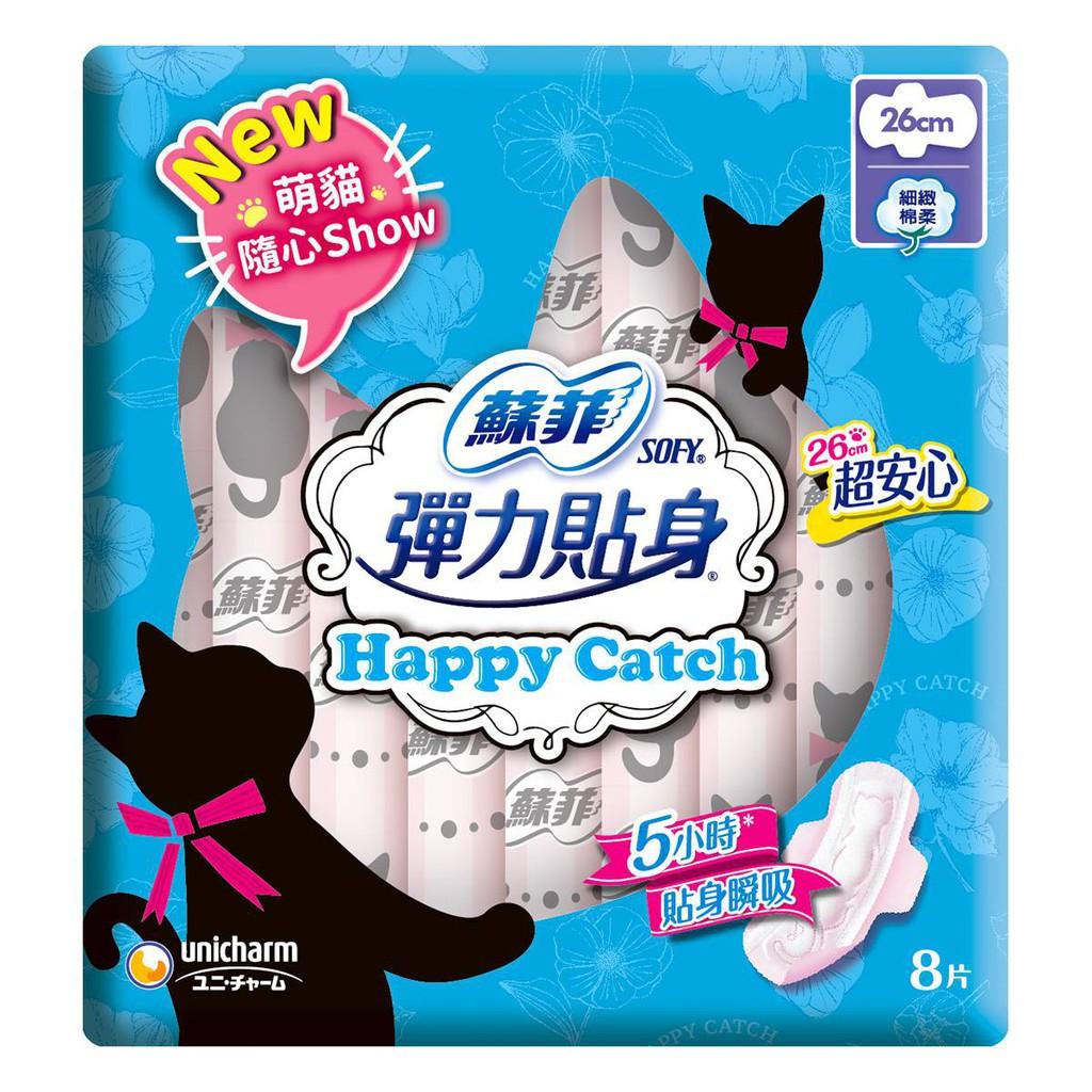 SOFY蘇菲彈力貼身Happy Catch26cm8片【康是美】