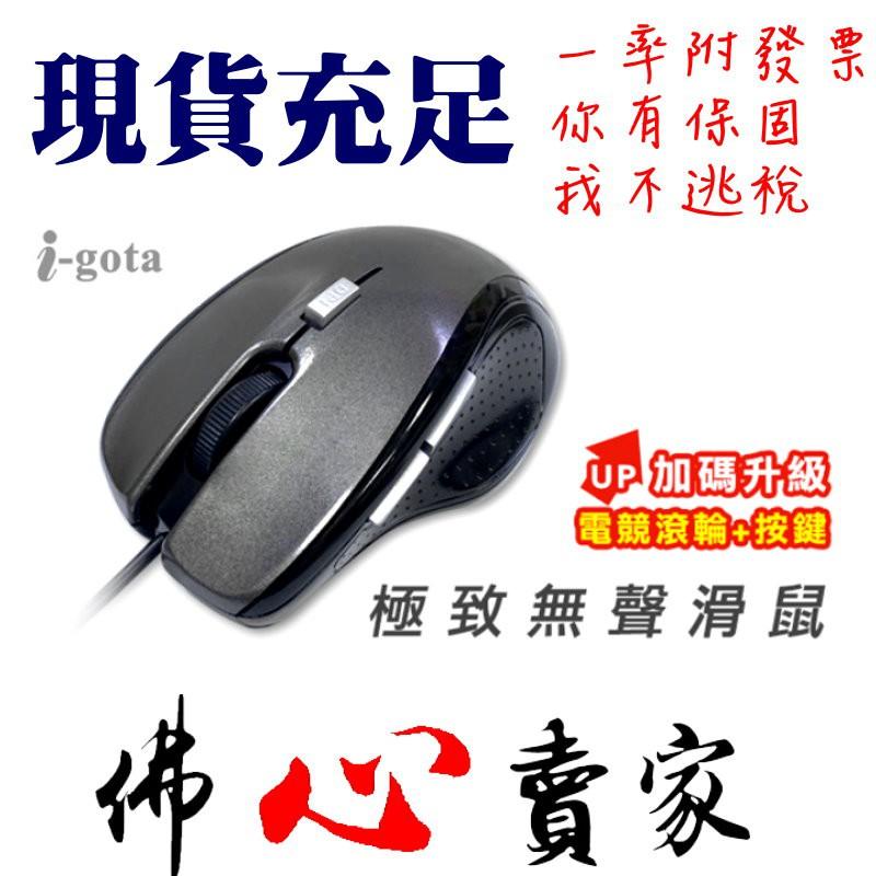#佛心賣家 我有開發票~i-gota 極致無聲電競晶片 有線滑鼠 M-C843 電競滾輪 2400DPI 幾乎無聲 滑鼠