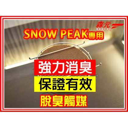 【森元電機】SNOW PEAK 煤油暖爐用 脫臭觸媒 (降低‧減少煤油味) KH-001BK.KH-001SN 用