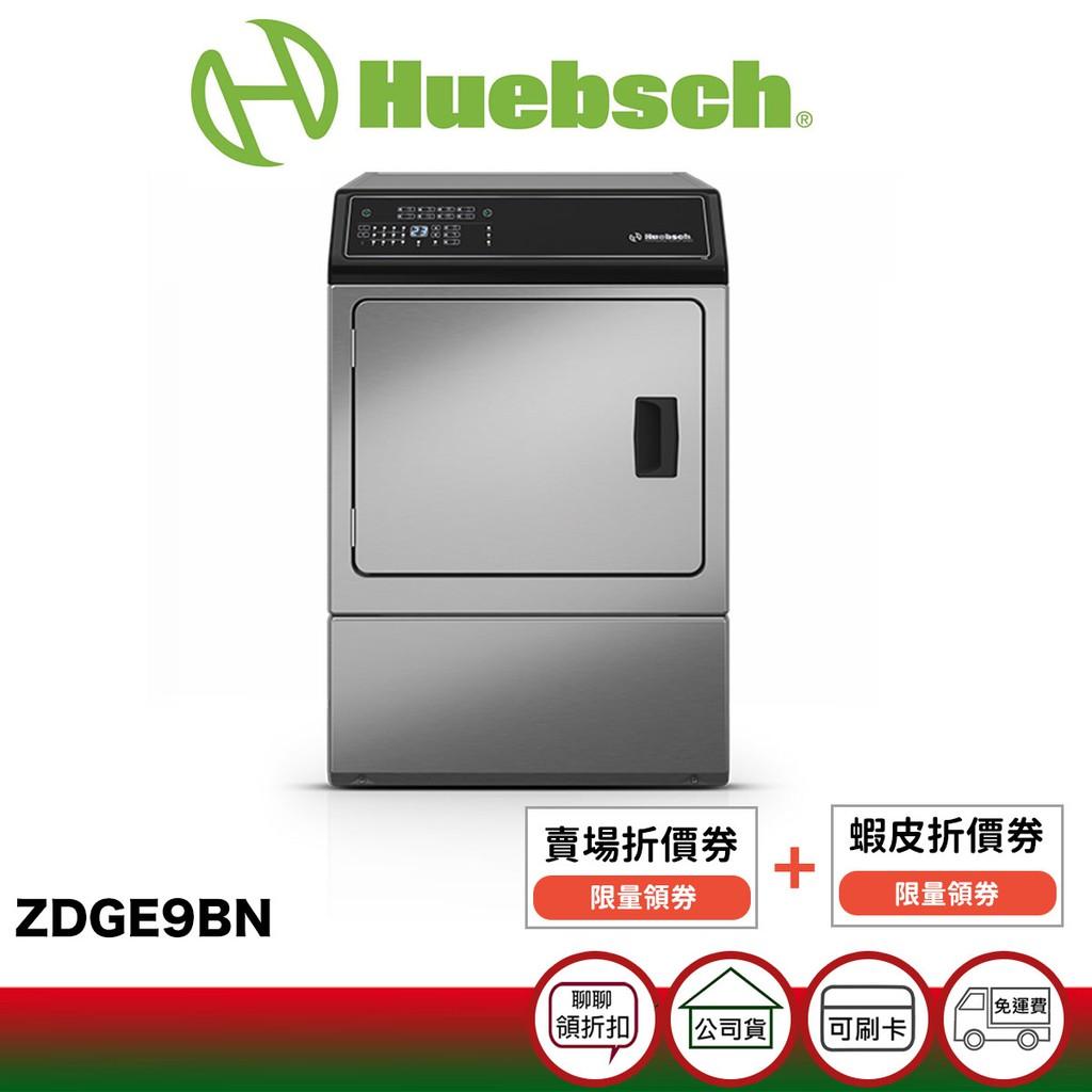 Huebsch 上洋美國優必洗 ZDGE9BN 15公斤 瓦斯型 乾衣機 【限量領券加碼折$6000起】