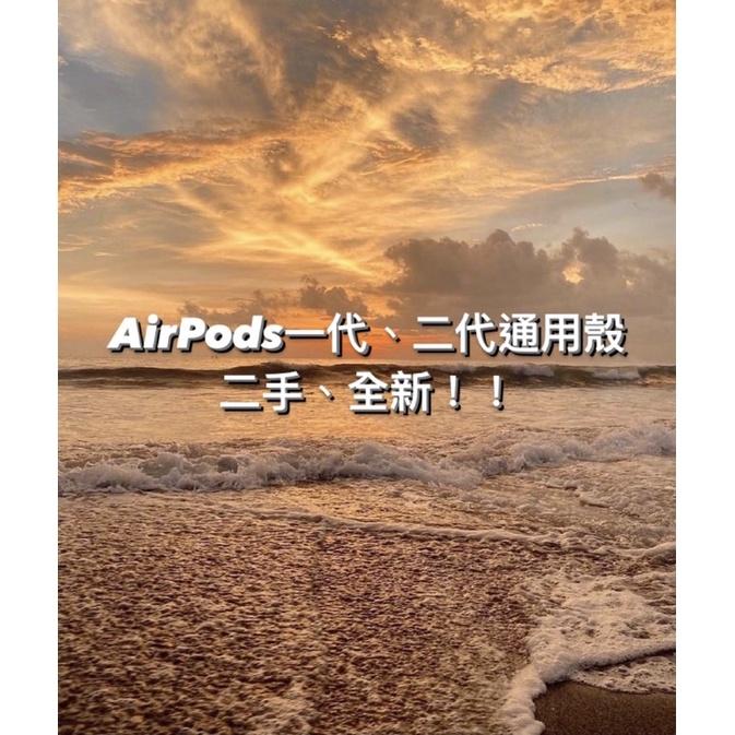 AirPods殼 一代 二代 二手 全新