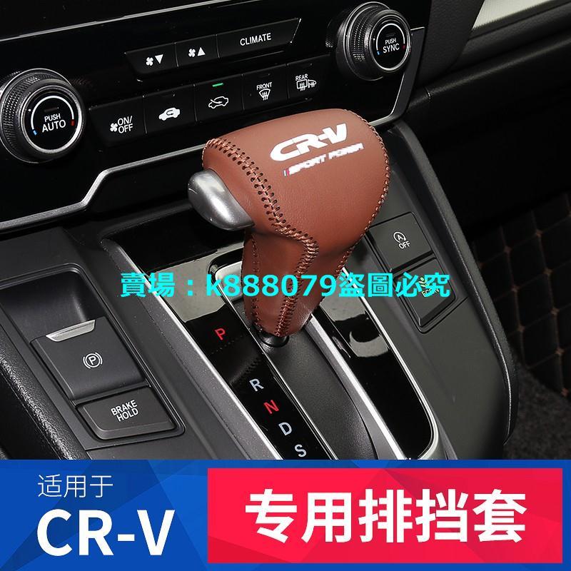 適用于17-21款Honda本田5-5.5代CRV改裝排檔套擋把套 5-5.5代CRV內飾專用裝飾用品配件