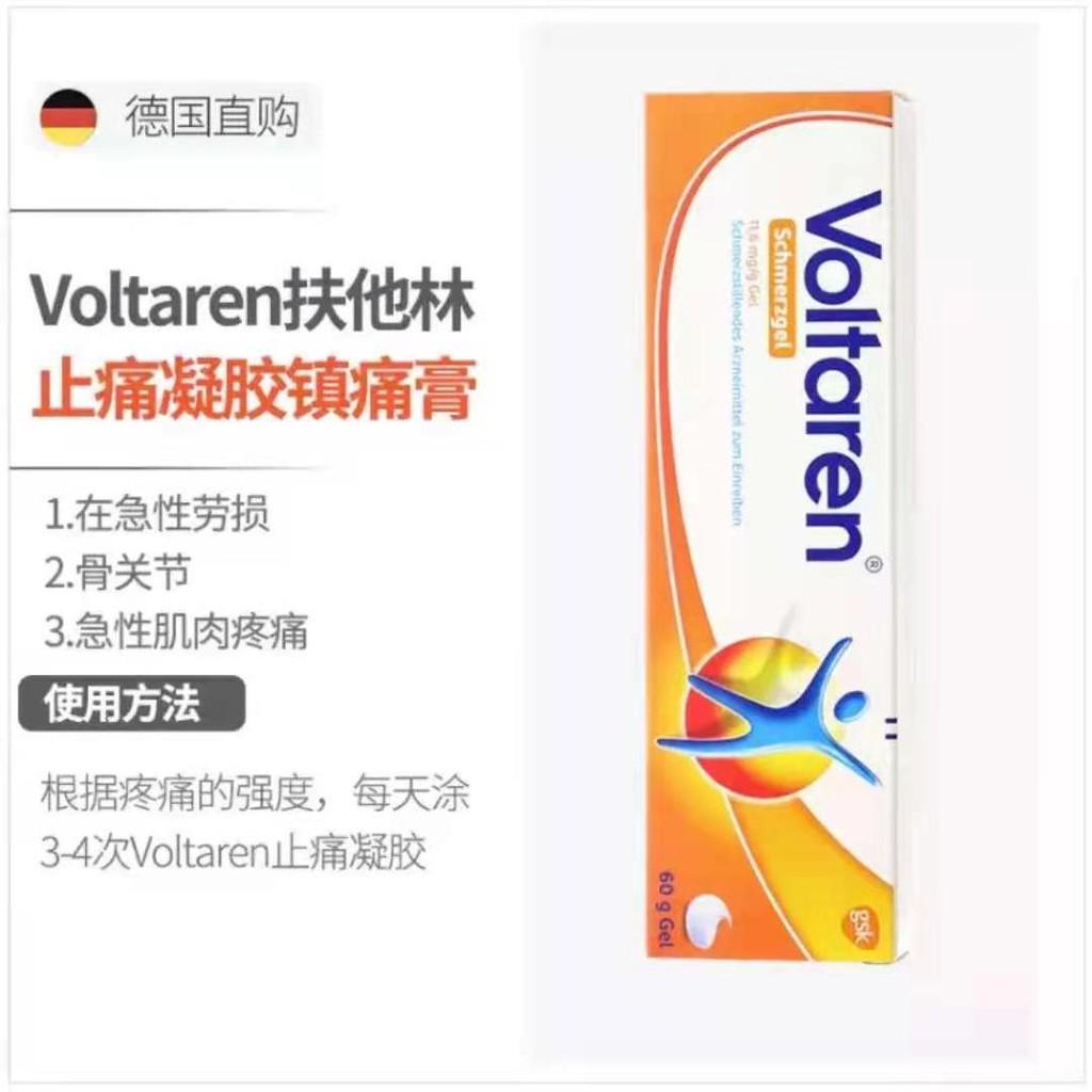 德國Voltaren扶他林跌打損傷按摩軟膏緩解酸痛60g