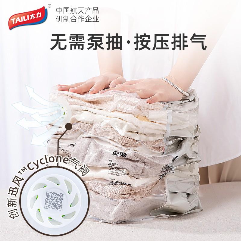 九零➰太力壓縮袋收納袋子被褥真空整理袋免抽氣棉被子衣物立體衣服神器