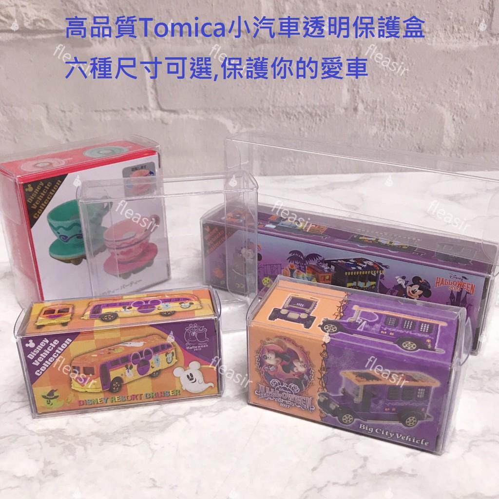 【FleaSir福利社】Tomica Tomy 多美小汽車專用 透明塑膠盒 PVC保護盒 透明盒